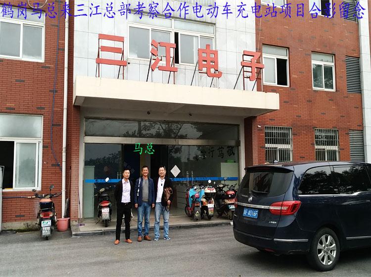 黑龙江鹤岗的马总来到三江总部考察合作电动车充电站项目