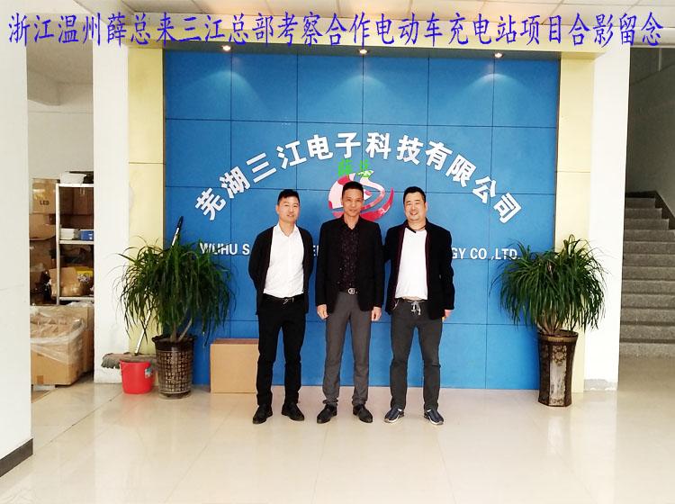 宁波薛总来三江总部考察合作电动车充电站项目