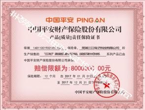 三江产品平安保险合作资质