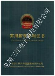 三江发明专利