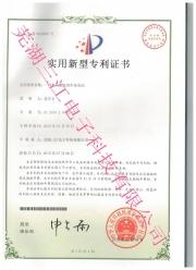 三江发明专利2
