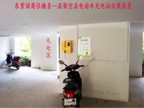 东紫园负一楼架空层电动车充电站安装实景