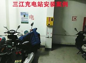 芜湖苏宁环球小区充电站安装案例