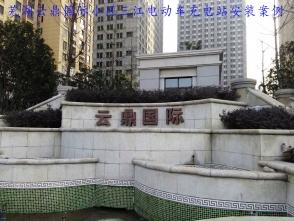 芜湖市云顶国际小区三江品牌电动车充电站安装案例