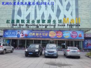 芜湖红星美凯龙家居生活馆充电站室外漏天安装案例