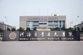 河海大学文天学院三江充电站安装现场