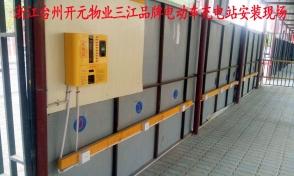 浙江台州开元物业充电站安装现场