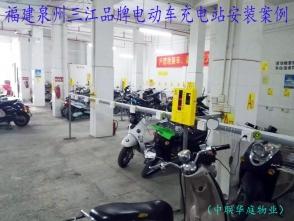 福建泉州三江品牌充电站安装案例