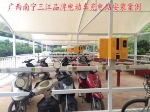 广西南宁三江品牌电动车充电站安装案例
