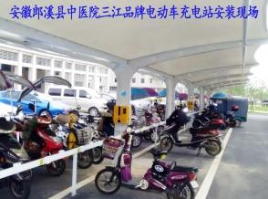 安徽郎溪县中医院三江品牌电动车充电站安装现场