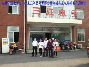 安徽宁国毛女士一行来三江总部考察电动车充电站项目
