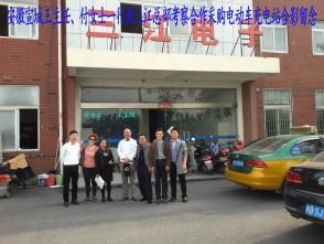 安徽宣城王主任、付女士一行来三江考察合作充电站项目