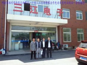 河南郑州张总和单总一行来三江考察合作充电站项目