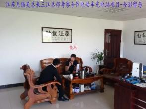 江苏无锡吴总来三江总部考察合作电动车充电站项目