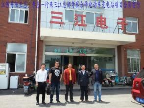 江苏丹阳王总、李总一行来三江总部考察合作充电站项目