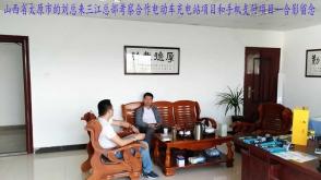 山西太原刘总来三江总部考察合作充电站项目