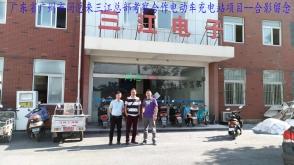 广东省广州市闫总来三江总部考察合作充电站项目