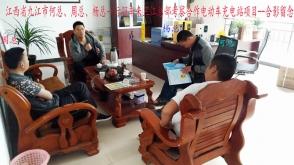江西九江何总、周总、杨总来三江考察合作充电站项目