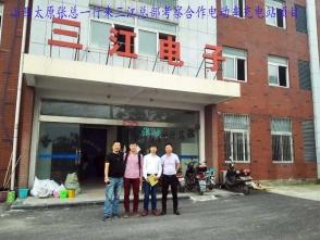山西太原张总一行前来三江总部考察合作充电站项目