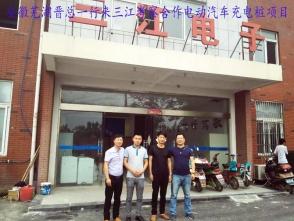 安徽芜湖晋总一行前来三江总部考察合作汽车充电桩项目