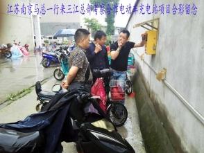 江苏南京马总一行来三江总部考察合作电动车充电站项目
