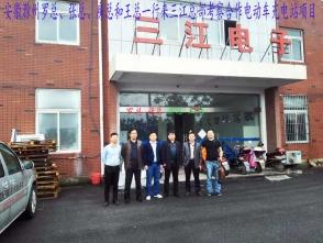 安徽滁州罗总、王总一行来三江总部考察合作电动车充电站项目