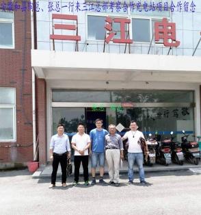 安徽和县陶总和张总一行来三江总部考察合作充电站项目
