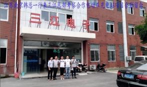 江苏南京韩总一行来三江总部考察合作充电站项目
