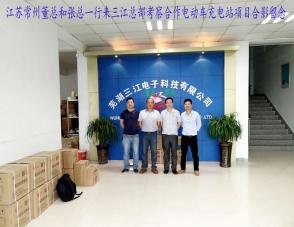 江苏常州董总和张总一行来三江总部考察合作电动车充电站项目