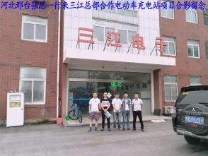河北邢台张总一行来三江总部考察合作充电站项目