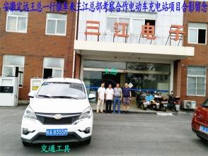 安徽定远王总一行来三江总部考察合作充电站项目