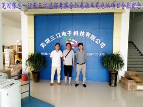 芜湖张总一行来三江总部考察合作电动车充电站项目