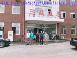 重庆王总一行来三江总部考察合作电动车充电站和投币洗衣机项目