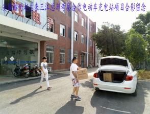安徽滁州赵总驱车来三江总部采购电动车充电站