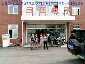 山东临沂的葛总兄弟来三江总部考察合作电动车充电站项目