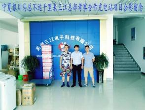 宁夏银川马总来三江总部考察合作电动车充电站项目