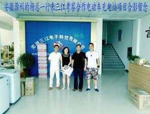 安徽滁州杨总一行来三江总部考察合作电动车充电站项目