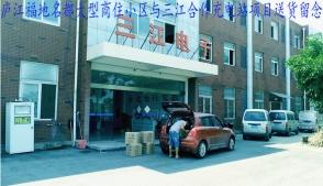 安徽庐江福地名都小区与三江达成充电站项目合作