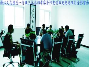 浙江义乌陈总一行来三江总部考察合作充电站项目