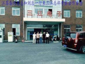 江苏泰州吴总和刘总一行来三江总部考察合作充电站项目