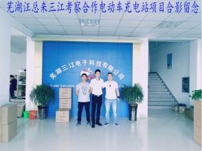 安徽芜湖汪总来三江考察合作电动车充电站项目