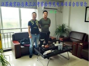 江苏南京孙总来三江总部考察合作电动车充电站项目