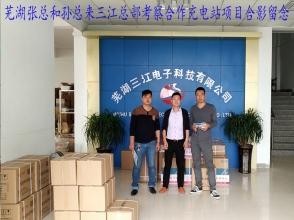 安徽芜湖张总和李总来三江总部考察合作电动车充电站项目