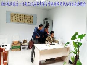 杭州张总、李总、陈总一行来三江总部考察合作充电站项目