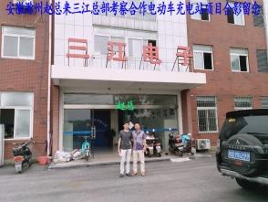 安徽滁州赵总来三江考察合作充电站项目