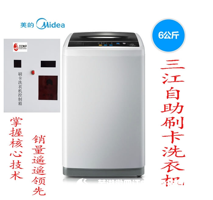 三江刷卡洗衣机-美的