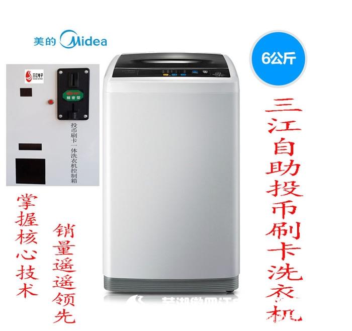 三江投币刷卡洗衣机-美的