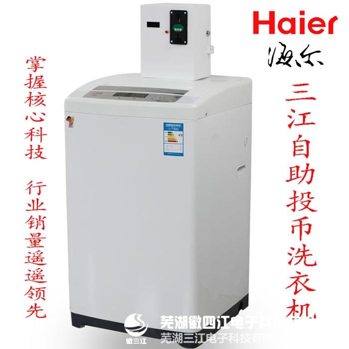 三江投币洗衣机-海尔
