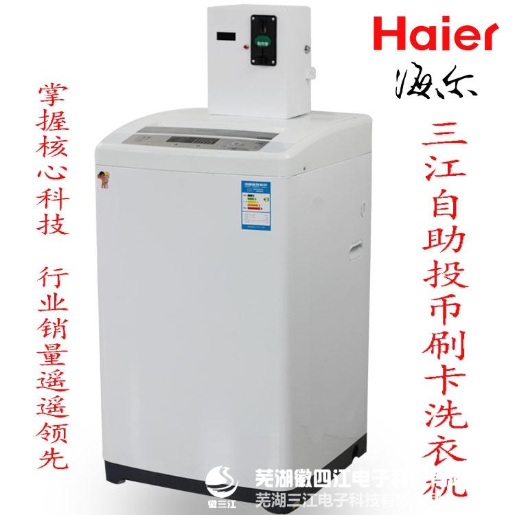 三江投币刷卡洗衣机-海尔