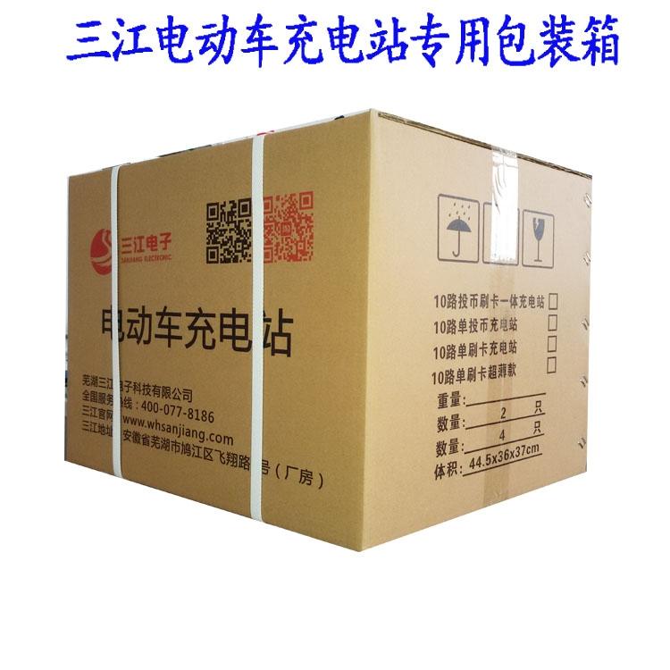 充电站专用包装箱